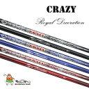 CRAZY クレイジー Royal Decoration シャフト フレックス(L, R3, R2, R, SR, S, SX, X, XX)