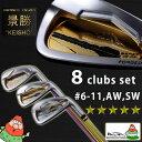 【送料無料】HONMA GOLF JAPAN BERES IS-03 5S ART SERIES KEISHO 8 Clubs Iron Set ( #6-11,AW,SW ) ARMRQ8 49 Made in JAPAN 本間ゴルフ ベレス IS-03 アートシリーズ 景勝 5S グレード アイアン8本セット ホンマ アイアンセット 2015年 日本製