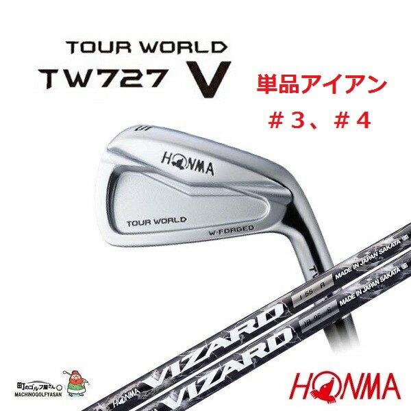 2015年最新モデル【送料無料】ホンマ ツアーワールド TW727 V アイアン 単品 #3 #4 シャフト VIZARD I、VIZARD IB 本間ゴルフ 男性用 メンズ HONMA GOLF JAPAN TOUR WORLD TW727 V IRON VIZARD I,VIZARD IB 本間ゴルフなら町のゴルフ屋さん!