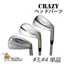 【送料無料】【2012年モデル】 クレイジー CRZ-MUSCLE IRON 単品アイアン (#3,#4) ヘッドパーツ CRAZY Iron Head Parts 【12ss】