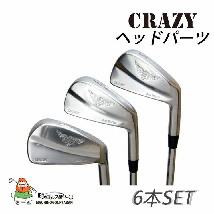 【送料無料】【2012年モデル】 クレイジー CRZ-MUSCLE IRON アイアン 6本セット (#5-9,PW) ヘッドパーツ CRAZY Iron Set Head Parts 【12ss】 本格派クレイジーユーザーに是非手にして頂きたい逸品
