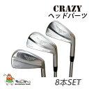 【送料無料】【2012年モデル】 クレイジー CRZ-MUSCLE IRON アイアン 8本セット (#5-9,PW + #3,#4) ヘッドパーツ CRAZY Iron Set Head Parts 【12ss】