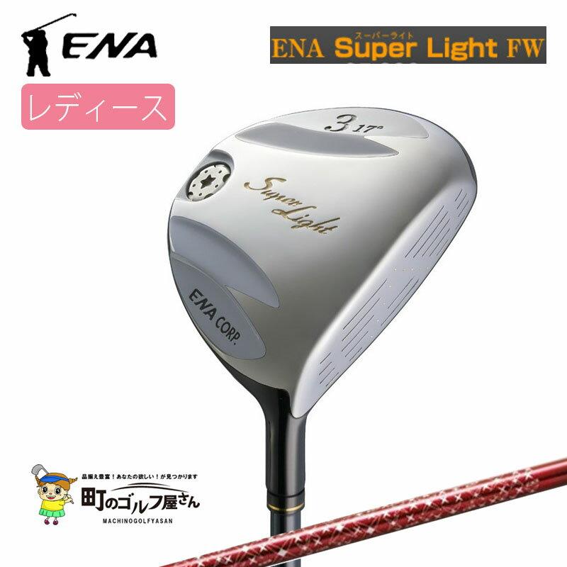 【送料無料】【2013年モデル】【レディース】エナ スーパーライト フェアウェイウッド オリジナルカーボンシャフト (L) ENA Super Light シニア 【13】 高弾道設計、そして抜群の方向性!