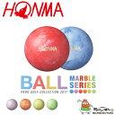 【2017年モデル】ホンマゴルフ マーブル パークゴルフ ボール (1個) PGA-1701 全6色...