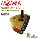 【送料無料】【2018年モデル】【レフティー】ホンマゴルフ 60周年記念モデル パークゴルフ クラブ 本間ゴルフ HONMA 60th Anniversary PARK GOLF CLUB【17aw】