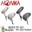 【送料無料】【2018年モデル】 本間ゴルフ HONMA BERES PP-201 / PP-202 Putter HP-D7N スチールシャフト ホンマ ベレス パター 【1..