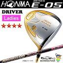 2016年カタログ掲載商品!お買い得品!BERES E-05 DRIVER ドライバー Ladies レディース ホンマゴルフ 4Sグレード ARMRQ39 本..