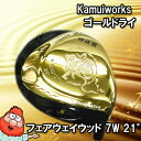 Kamui-gold-fw7w