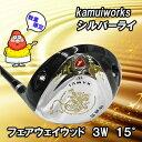 Kamui-silver-fw3