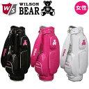 ショッピングお買い得 ウィルソンベア BEAR-014 レディース キャディバッグ 8.5型 3.7kg ブラック、ピンク、ホワイト 2021年 お買い得品 Wilson BEAR CADDY BAG Black Pink White 21sp