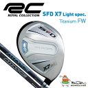 【送料無料】 ロイヤルコレクション SFD X7 Light spec. FW フェアウェイウッド