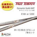 【在庫売切】【現品限り!!】 トゥルーテンパー TRUE TEMPER ダイナミックゴールド AMT Dynamic Gold [X100 or S300] 7...