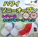 Sony-ladies-cap