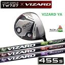 【送料無料】ホンマ ツアーワールド TW727 455s ドライバー  VIZARD YA カーボンシャフト 1W 本間ゴルフ 男性用 メンズ HONMA GOLF JAPAN TOUR WORLD TW727 455s DRIVER VIZARD YA