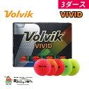 【送料無料】まとめ買いがおトク!ボルビック Volvik ビビッド VIVID マットカラーゴルフボール バッバ・ワトソン 公認球 3ダース (36個入り) 全5色【17ss】