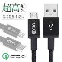 【マラソン限定 ポイント20倍】急速充電 ケーブル android USB Type-C Micro USB QualComm QuickCharge3.0 クイックチャージ 3A 9V 50cm 1m 2m データ転送