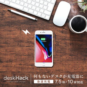 【期間限定10%OFF Woodカラー登場】deskHack 机 qi ワイヤレス充電器 7.5W 10W 急速充電 iPhone8 8plus X XS XR Galaxy S9 S10 note8