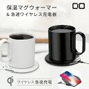 【あす楽対応】CIO マグウォーマー カップウォーマー マグカップ 保温 コーヒ