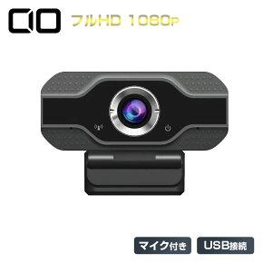 【在庫有り 1〜3営業日発送 ポイント15%バック】webカメラ 1080P 800万画素 マイク内蔵 ウェブカメラ Skype Zoom