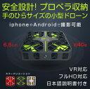 ◎11月23日発送 【日本語説明書付】ドローン 小型 カメラ付き SMAO VR飛行も可能 2Kカメラ 専用コントローラ付き