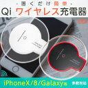 ワイヤレス充電器 iPhoneX/8/plus Qi 無線充電 GalaxyS8/plus/note8 置くだけ簡単充電