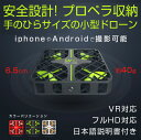 ドローン 小型 カメラ付き スマホ ラジコン2Kカメラ SM...