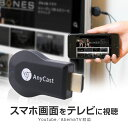 AnyCast ドングルレシーバー HDMI WiFi ディスプレイ iPhone Android、 Windows、MAC