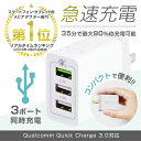 急速充電器 Quick Charge 3.0 USB 充電器 3ポート ACアダプター Qualcomm QC3.0 Android スマホ充電器 2.4A コンセント iPhone GalaxyS8 Xperia iPad