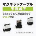 マグネットケーブル専用端子 iphone galaxy xperia対応 Lightning ケーブル Micro USB ケーブル Type-C USB ケーブル 端子のみ