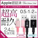 iPhone 充電器 ケーブル 純正品質 ライトニングケーブル アイフォン iPad MFI Apple 認証 2m 50cm バッテリー Lightning ...