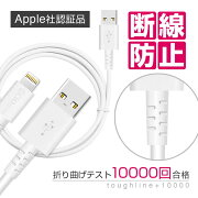 ライトニングケーブル iPhone 充電ケーブル 純正品質 Apple MFI認証 Lightningケーブル 正規品 断線しにくい 長持ち 充電コネクタ 即日発送 頑丈 アップル アイフォン iPhoneXS Max iPhoneXR iPhoneX iPhone8 iPhone7 iPhone6 plus iPhone5 5s SE