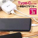 type-c 充電器 ケーブル 急速 合計3.4A USBコンセント タイプC ACアダプター 電源タップ 一体型 2台同時充電 ニンテンドースイッチ アンドロイド Galaxy S9 Xperia XZ2 充電器