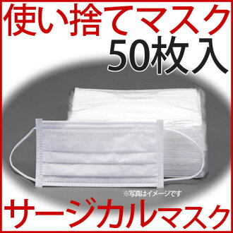 50 pieces of mask surgical-style mask disposable masks case