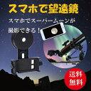 スマホで望遠鏡 スマホ 望遠鏡 アダプター ホルダー MISA-01 スマートフォン iPhone アイフォン 携帯 単眼鏡 双眼鏡 接続 天体観測 野鳥観測 撮影【送料無料】(定形外郵便)