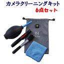 カメラ クリーニング キット クリーニングキット 6点 セット ブラック 掃除用品 ブロワー レンズペン MICK BK01 携帯に便利なポーチ付き 一眼レフ ベーシック/基本セット 送料無料 tg