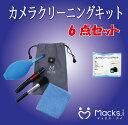 Macks.i(マックス・アイ) カメラ クリーニング キット 6点 セット ブルー クリーニングキット 掃除用品 ブロワー レンズペン MICK BL01 携...
