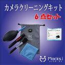 Macks.i(マックス・アイ) カメラ クリーニング キット クリーニングキット 6点 セット ブラック 掃除用品 ブロワー レンズペン MICK BK01 ...