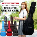 【送料無料】ギターに優しい ギターケース アコースティック ギター用 ソフトケース クッション付き ギグバッグ MIGC-04