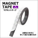 マグネットテープ マグネット 磁石 テープ 粘着剤 付き 切って使える シール 幅15mm 長さ1m マグネットシート ロール 【送料無料】(ゆうメール)