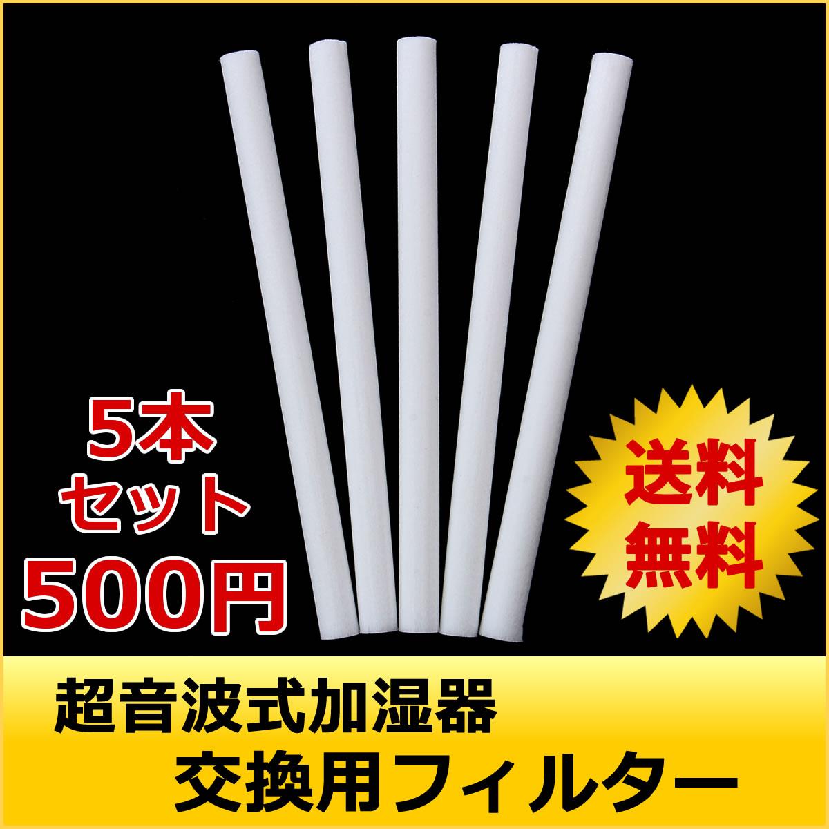 加湿器 フィルター 5本セット 交換用 超音波式 コットンフィルター 送料無料 (ゆうメール)