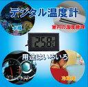 【送料無料】(ゆうメール) デジタル温度計 水温計 液晶 室内、車内、水槽、冷蔵庫の温度管理に 【05P28Sep16】 【05P01Oct16】