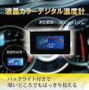 【送料無料】(ゆうメール) デジタル 温度計 バックライト ではっきり見える MITM-05 メーター表示 4ピン USB アダプタ付き 【10P03Dec16】