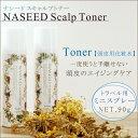 ナプラ ナシード スキャルプ トナー 90g napla NASEED Scalp Toner トラベル用 ミニスプレーボトル 乾燥対策