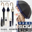 送料無料 完全遮光 遮光率100% UV遮蔽率100% 日傘...