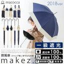 完全遮光 遮光率100% UV遮蔽率100% 1級遮光 日傘 レディース 晴雨兼用 ジャンプ傘 60...