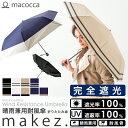 送料無料 楽天日傘1位 完全遮光 遮光率100% UV遮蔽率...