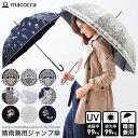【送料無料】 遮光率99.9% UV遮蔽率99.9% 傘 レ...