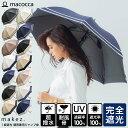 送料無料 完全遮光 遮光率100% UV遮蔽率100% 1級...