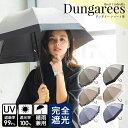 完全遮光 日傘 【送料無料】 遮光率100% UV遮蔽率99.9%以上 晴雨兼用