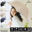 完全遮光 日傘【送料無料】遮光率100% UV遮蔽率100% 竹手元 タッセル付